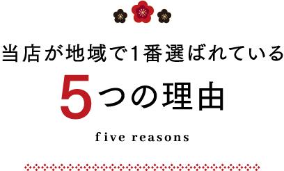 当店が地域で1番選ばれている5つの理由