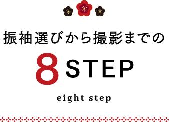 振袖選びから撮影までの8STEP