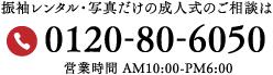 振袖レンタル・写真だけの成人式のご相談は0120-80-6050営業時間 AM10:00-PM6:00