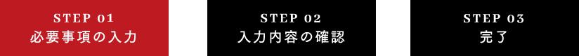 STEP 01 必要事項の入力