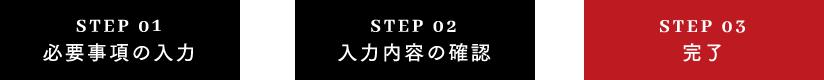 STEP 03 必要事項の入力