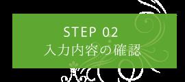 STEP02 入力内容の確認
