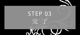 STEP03 完了