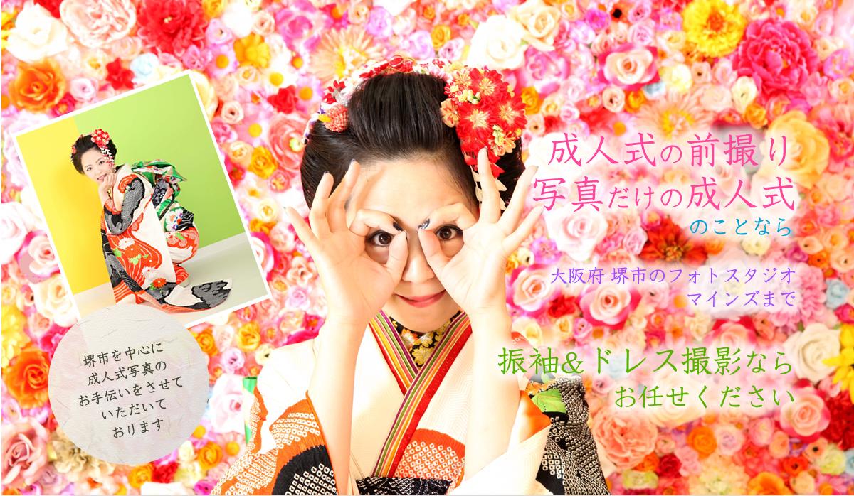 成人式・卒業式の振袖・袴のことなら北海道札幌市の晴れの日まで!