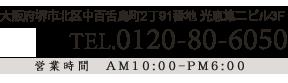 TEL.0120-80-6050