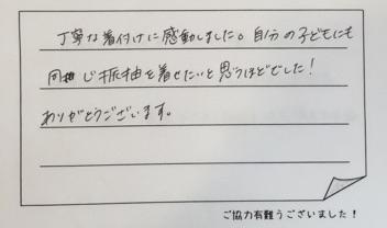 堺市 振袖レンタル 口コミ2