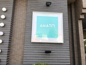 堺市北区AMATO【アマート】美容室