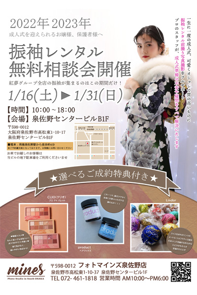 2021年振袖相談会泉佐野店ブログ用