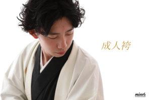 写真で成人式男性袴