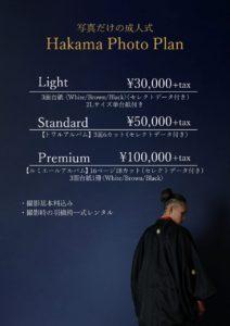 男性袴レンタル