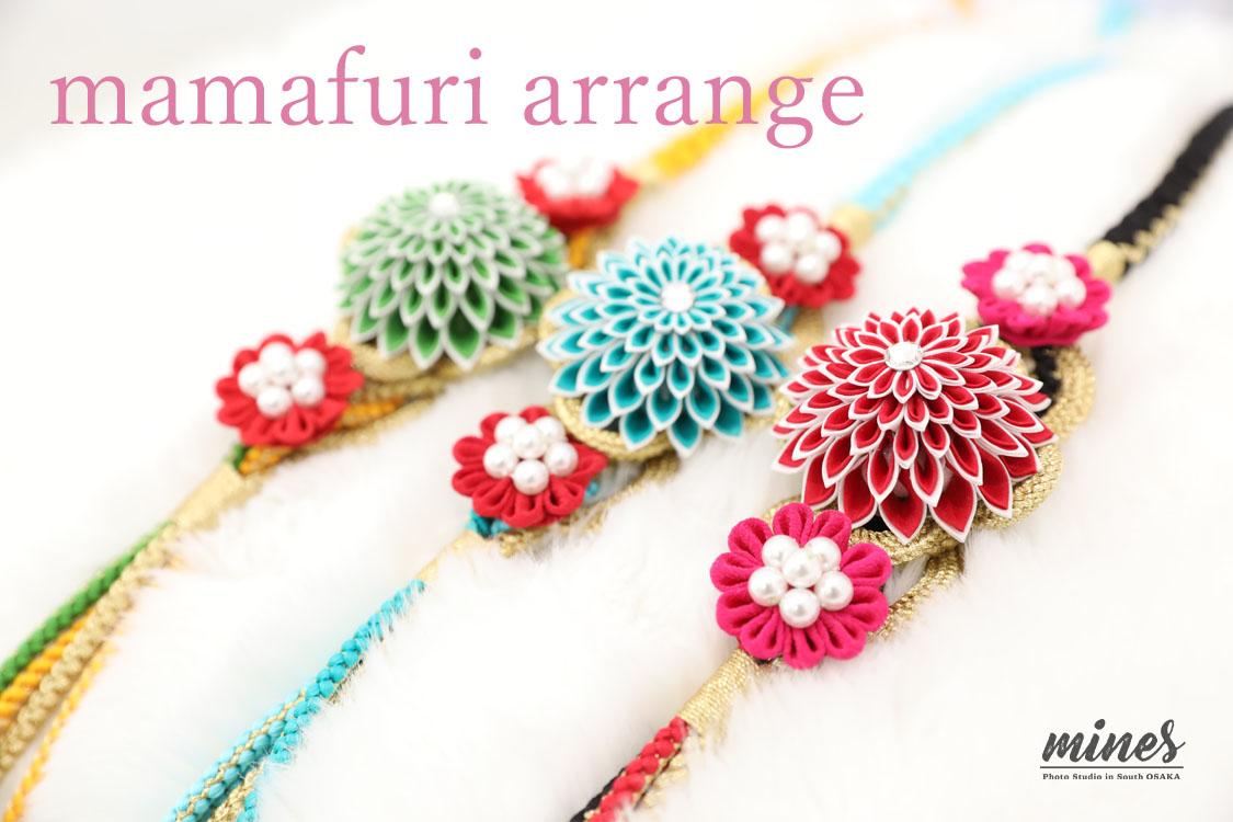 mamafuri arrange2021